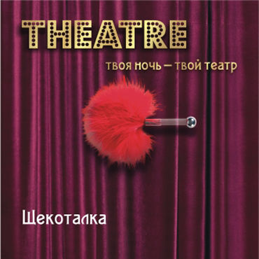 ToyFa Theatre Щекоталка, красная С короткой рукояткой magoon indian love 100мл массажное масло с мистическим ароматом