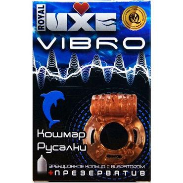 Luxe Vibro Кошмар русалки, оранжевое Комплект из виброкольца и презерватива вибратор с миостимуляцией mystim electric eric black edition черный