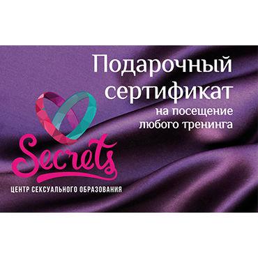 Другой Подарочный сертификат Центра образования Secrets Пластиковая карта на посещение любого тренинга стоимостью 4500 рублей