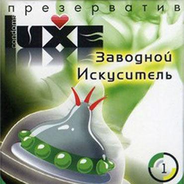 Luxe Заводной Искуситель Презервативы с усиками и шариками ovo k5 бело фиолетовый вибратор с клиторальным стимулятором