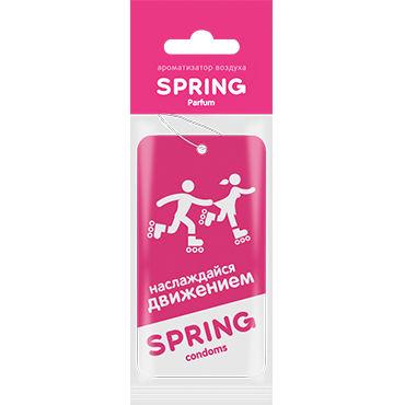 Spring Parfum ароматизатор воздуха С ароматом изысканного парфюма