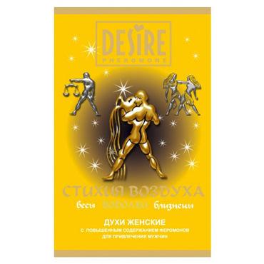 Desire Стихия Воздуха Водолей, 5мл Женские духи с феромонами на масляной основе