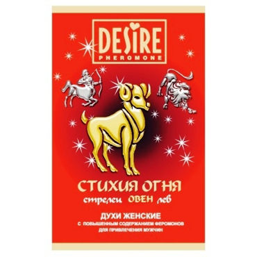Desire Стихия Огня Овен, 5мл Женские духи с феромонами на масляной основе