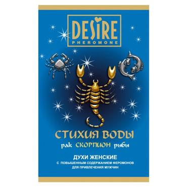 Desire Стихия Воды Скорпион, 5мл Женские духи с феромонами на масляной основе