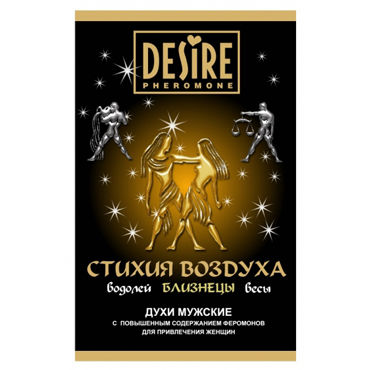 Desire Стихия Воздуха Близнецы, 5мл Мужские духи с феромонами на масляной основе