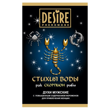 Desire Стихия Воды Скорпион, 5мл Мужские духи с феромонами на масляной основе