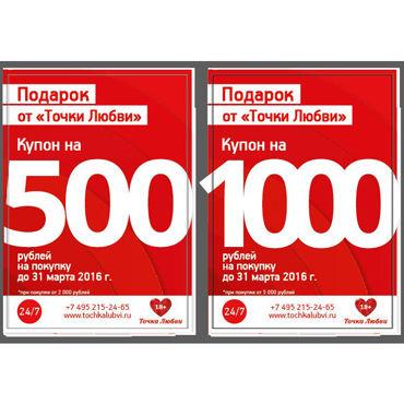 Промо Купон 500/1000 (100 шт в упаковке) мини платья и сорочки erolanta